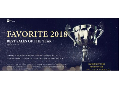 「一休 FAVORITE 2018」九州版・沖縄版を発表