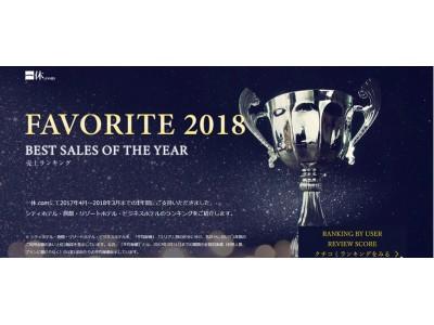 「一休 FAVORITE 2018」東日本版を発表