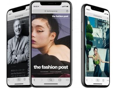 ウェブファッションメディア『The Fashion Post』がリニューアル
