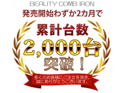 ビューティーコームアイロン(BEAUTY COMB IRON)が、販売開始2か月で累計販売2,000台を突破いたしました!某有名口コミサイトでも3位に入賞し、お客様からの口コミを多く頂いております。