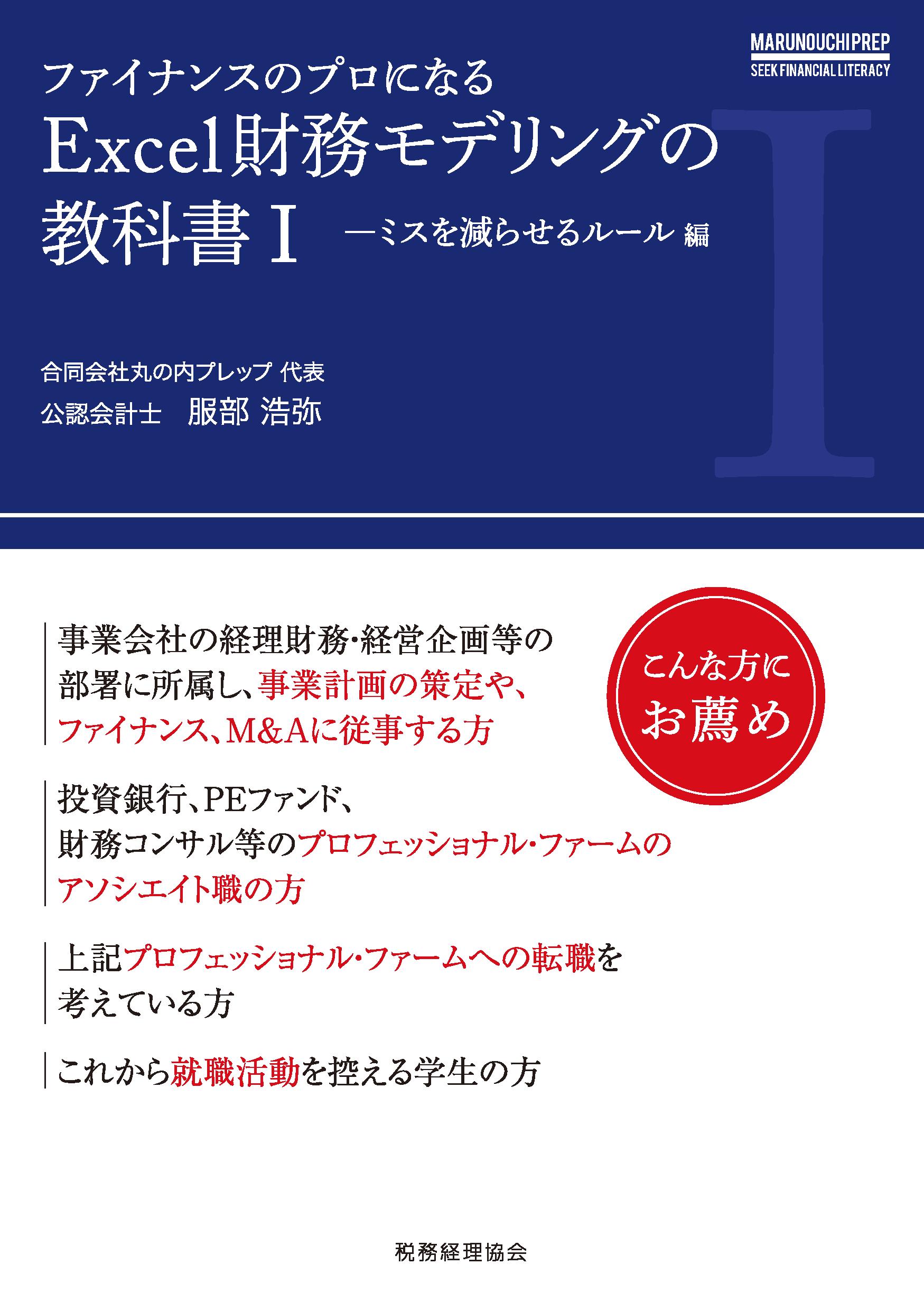 服部浩弥著『ファイナンスのプロになる Excel財務モデリングの教科書I』4月1日刊行
