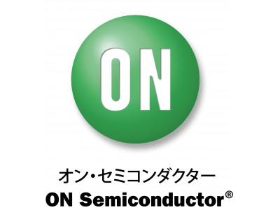オン・セミコンダクターとAImotive、将来世代センサフュージョン・ハードウェア・プラットフォームの協業を発表
