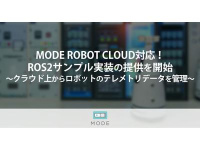 「MODE ROBOT CLOUD」ROS2 β版のサンプル実装の提供を開始