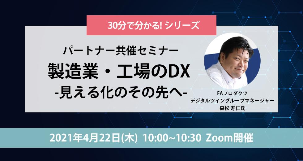 【4月22日(木)10:00~10:30 無料開催】製造業・工場のDX -見える化のその先へ-