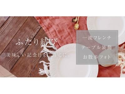 【美味しい記念日をご自宅に】一流フレンチ?テーブル裝飾?記念撮影をご自宅に屆けるサービス「ふたり結び」を提供開始いたします。