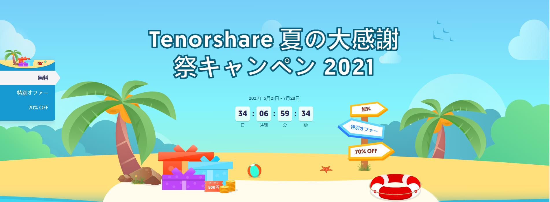 Tenorshare 夏の大感謝祭キャンペンが開催中!史上最も激安! 無料プレゼント|特別オファーと最大割引 70% OFF【2021】