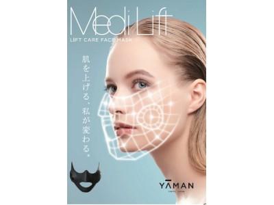 発売後約2ヶ月で初回生産分が完売!美容ライターも注目する最先端ウェアラブル美顔器『MediLift (メディリフト)』とは!?