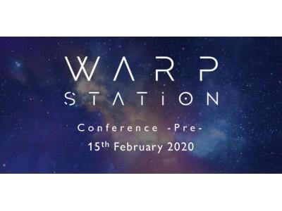 2020年2月15日(土)、テクノロジーで宇宙の未来を描く祭典WARP STATION Conferen...