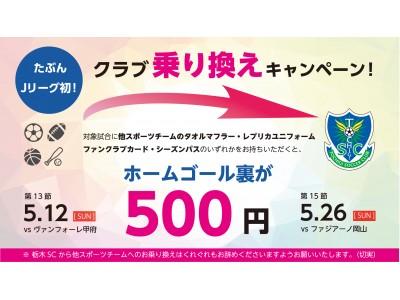「(たぶん)Jリーグ初!クラブ乗り換えキャンペーン」実施のお知らせ