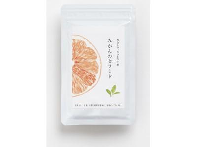 うるおいのある毎日をあなたに!ダイセル、水なしで飲める美容サプリメント「みかんのセラミド」を5/30(木)に新発売!