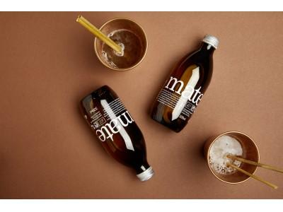 ドイツ発のオーガニックなサステナブルドリンクブランドが日本初上陸!カラダにうれしいマテ茶が飲みやすい!新...