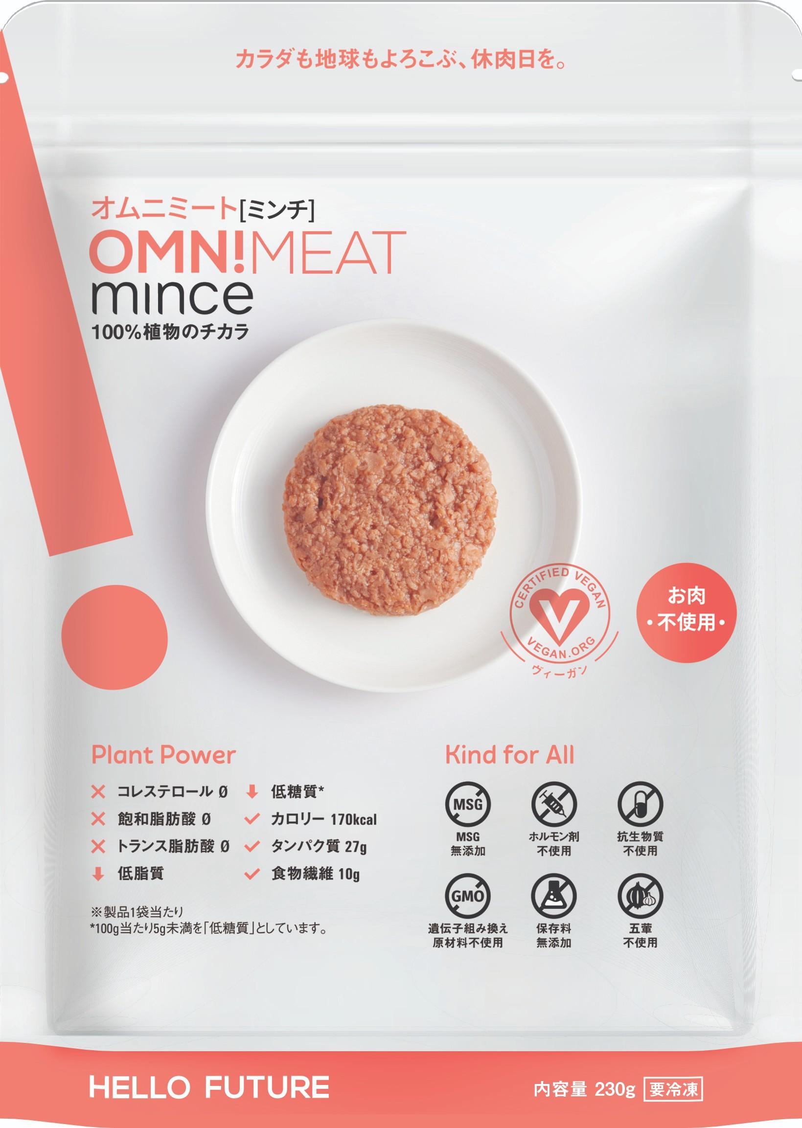 見た目も味もまるでお肉!?な代替肉旋風の火付け役ブランド!『オムニミート(OmniMeat) 』から待望の<使い切りサイズ>が新発売