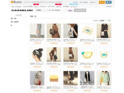 """レディスファッションブランド「CASSELINI(キャセリーニ)」の海外EC販売を""""Buyee""""がサポート開始"""