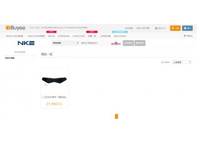 "NKEが運営する通販サイト「NKEオンライン」の海外EC販売を""Buyee""がサポート開始"
