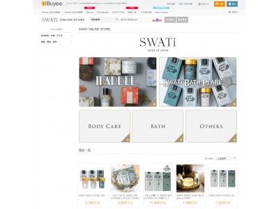フレグランスボディケアブランド「SWATi」が海外展開を開始