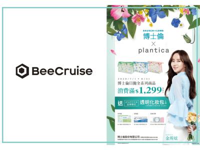 海外でも人気のフラワーアート・ユニット「plantica(プランティカ)」が世界的ヘルスケアブランド「Bausch   Lomb(ボシュロム)」の台湾店舗限定ノベルティをデザイン