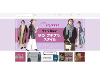 """ファッション通販サイト「FASHION WALKER」の海外EC販売を""""Buyee""""がサポート開始"""