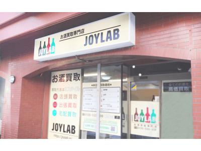 お酒買取専門店JOYLAB(ジョイラボ)が北海道エリアに初出店『札幌店』を2月15日(金)にオープン