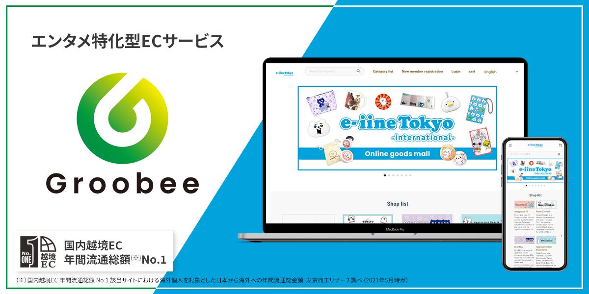 人気クリエイターのオフィシャルショッピングサイト「iineTokyo International」の海外向け販売を「Groobee(グルービー)」がサポート