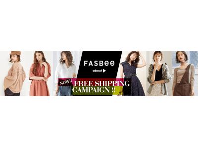 """日本のアパレル商品を約120の国・地域の消費者に届けるグローバルファッションECサイト「FASBEE(ファスビー)」が期間限定""""送料無料キャンペーン""""を実施"""