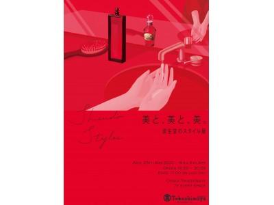 高島屋×資生堂 初の展覧会を開催! 「美と、美と、美。-資生堂のスタイル-」展 3月25日(水)より高島屋 大阪・名古屋・京都・横浜にて順次開催決定