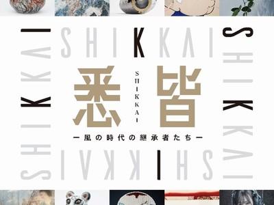 アーティスト29名の新作が集結! 高島屋にまつわる歴史や資料からインスピレーションを受けた作品を一堂に展示 高島屋創業190周年 「悉皆(shikkai) -風の時代の継承者たち-」