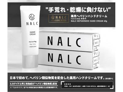 コスメブランドNALC第3弾!!日本で初めて※1、ヘパリン類似物質を配合した、