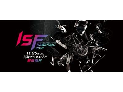 初開催!ストリートカルチャー系アーバンスポーツフェス『INTERNATIONAL STREET FESTIVAL KAWASAKI』