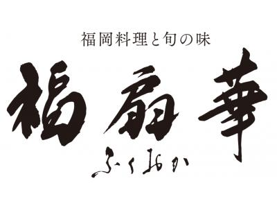 福岡県が監修!福岡県の魅力を詰め込んだアンテナレストラン「福岡料理と旬の味 福扇華(ふくおか)」2018年11月21日、GRAND OPEN!