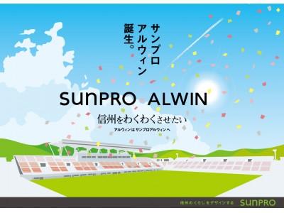 松本山雅FCホームスタジアム「アルウィン」ネーミングライツ締結にあたってのご挨拶