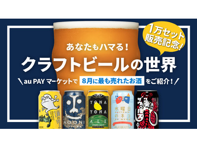 「au PAY マーケット」ライブTV 1周年特別企画において、よなよなエール「クラフトビールはじめてセット」の販売数が1万セットを突破し酒類カテゴリ8月売上1位を記録!
