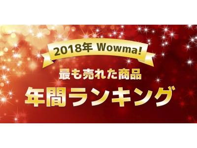 平成最後の2018年度に最も売れた商品はコレ!総合ショッピングモール「Wowma!」年間ランキング発表!