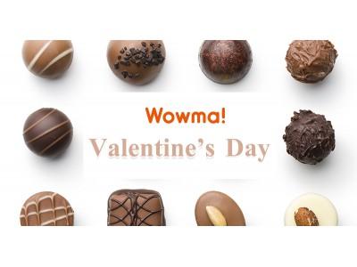 今年のバレンタインDAYはあなたにとってどんな日?