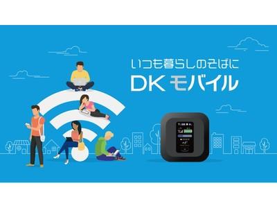 モバイルデータ通信サービス「DKモバイル」をスタート