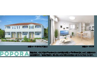 カップル・ファミリー向け賃貸住宅「POPORA (ポポラ)」新発売