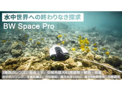 世界初! 4Kズームが可能な水中ドローン「BW Space Pro」がクラウドファンディング「Makuake(マクアケ)」掲載2日目で目標達成し、目標金額の180%を超え進行中