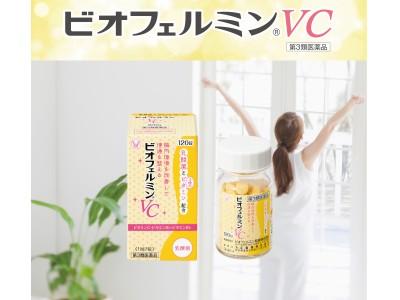 乳酸菌と3種のビタミンを配合した整腸薬「ビオフェルミンVC」 発売