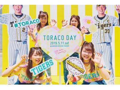 タイガースガールズフェスタ「TORACO DAY」開催!約2万5000人の女性ファンが阪神甲子園球場に集結し、可愛くタイガースを応援!