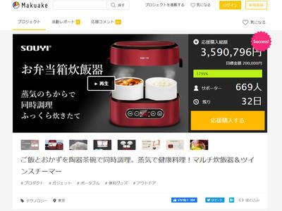 ソウイジャパン ご飯とおかずを陶器茶碗で同時調理。蒸気で健康料理!「マルチ炊飯器&ツインスチーマー SY-110-RD 」 Makuake(マクアケ)プロジェクトで 1795% 達成
