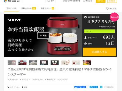 ソウイジャパン ご飯とおかずを陶器茶碗で同時調理。蒸気で健康料理!「マルチ炊飯器&ツインスチーマー SY-110-RD 」 Makuake(マクアケ)プロジェクトで 2411% 達成