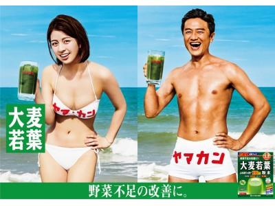 9年連続売上No.1 山本漢方製薬の「大麦若葉」青汁がこの夏、全国で新CM放送。やっぱりヤマカンだもの?!
