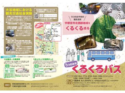 【宇都宮市】宇都宮市の人気観光名所!北西部地域を巡る~「くるくるバス」を運行します~