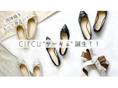 西陣織をもっと身近に!circu(サーキュ)が織りなすパンプスやベルトをmakuakeで予約販売開始12時間で目標金額達成!