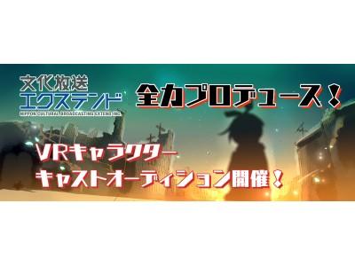 文化放送エクステンド全力プロデュース!VRキャラクターキャストオーディション開催!