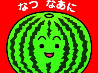 【新刊情報】季節をテーマにした赤ちゃん絵本シリーズの最新刊「ことばをおぼえよう なつなあに」を発売!