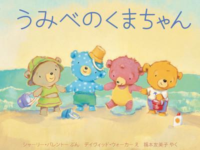 シリーズ累計60万部!大人気くまちゃんシリーズ最新作「うみべのくまちゃん」発売!