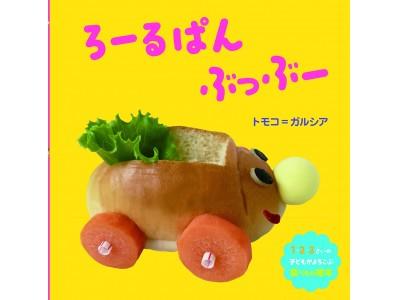 1・2・3歳児の食いつきが半端ないんです! ロールパンサンドの車ができていく実写絵本、発売!