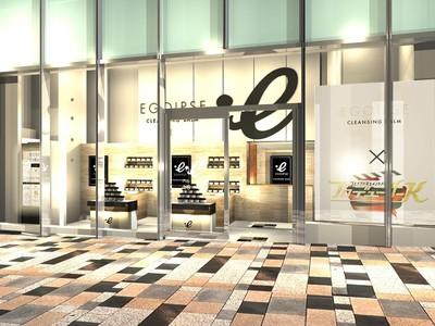 スキンケアブランド「EGOIPSE」のリニューアル、POPUP STOREを表参道ヒルズに4月10日より期間限定でオープン