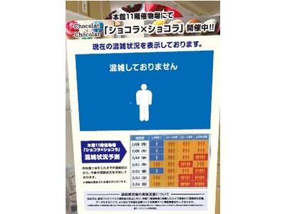 小田急百貨店新宿店、バレンタインイベント会場における混雑度をリアルタイムで情報提供します