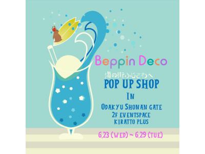 夏を感じさせるアクセサリーが勢揃い!ハンドメイドアクセサリーショップ『Beppin Deco(ベッピンデコ)』イベント販売会を実施